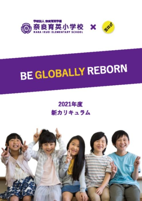 BE GLOBALLY REBORN