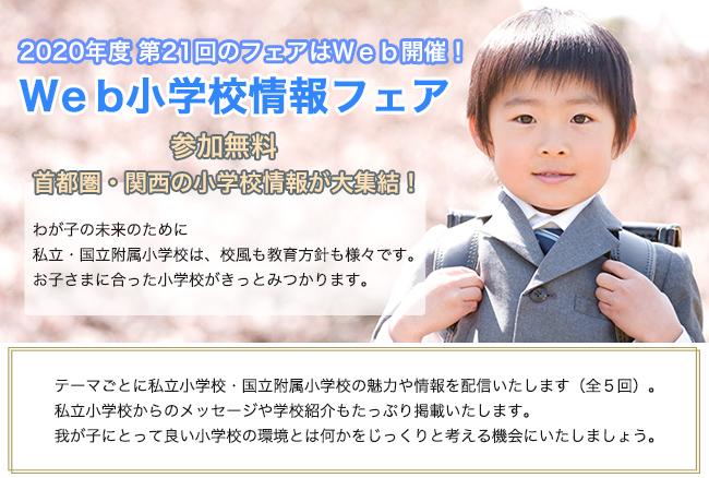 私立小学校情報フェア