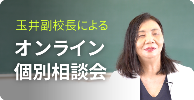 玉井副校長によるオンライン個別相談会