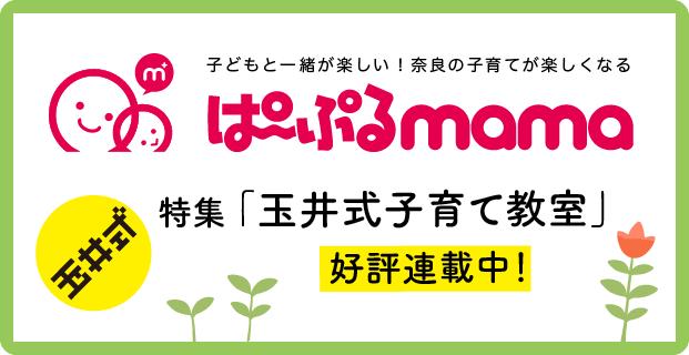ぱーぷるmama「玉井式子育て教室」好評連載中