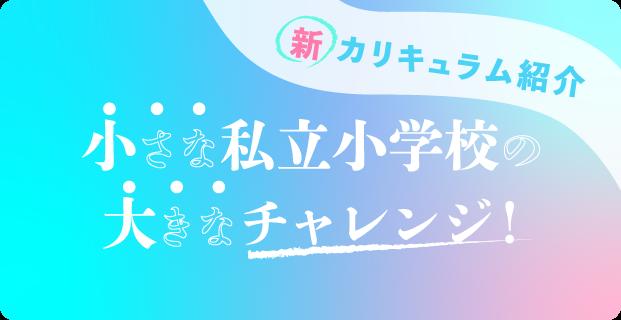 新カリキュラム紹介